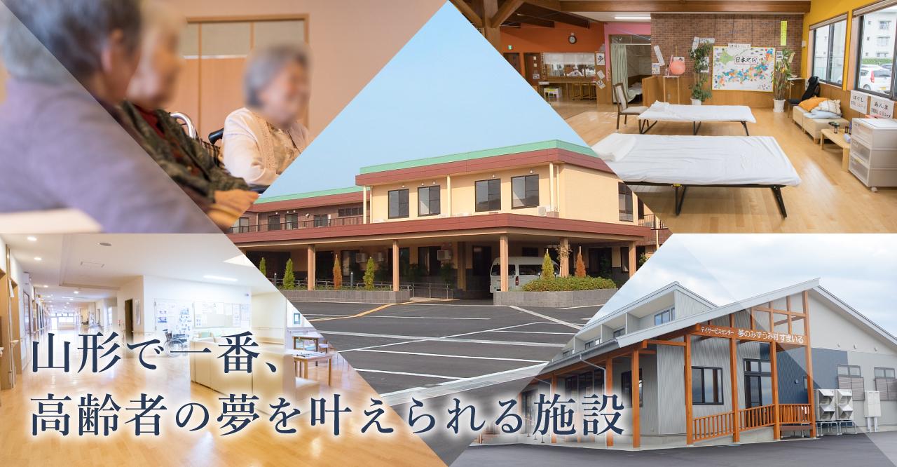 山形で一番、高齢者の夢を叶えられる施設
